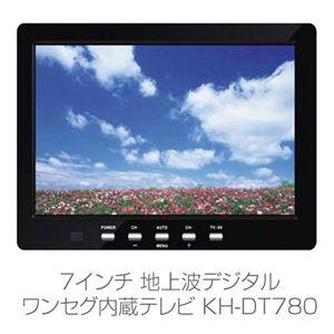 7インチ 地上波デジタルワンセグ内蔵テレビ KH-DT780 - 拡大画像