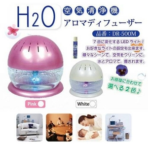 水で空気を洗う☆H2O 空気清浄機アロマディフューザー DR-500M - 拡大画像