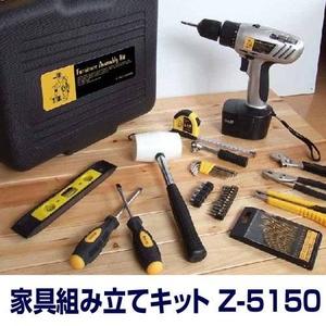 家具組み立てキット Z‐5150  - その他の生活雑貨