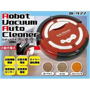 お部屋を綺麗に!ロボットバキュームオートクリーナー M-477 - 拡大画像