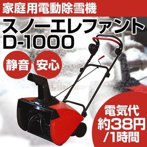 家庭用 電動除雪機 スノーエレファント D-1000 - 拡大画像