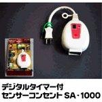 イルミネーションに!デジタルタイマー付 センサーコンセント SA‐1000