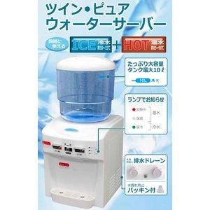 すぐに使える!お湯もお水もOK!!ツインピュアウォーターサーバー TP−WS800 - 拡大画像