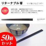 エコ箸/リターナブル箸 【50膳セット ブラック】 長さ21cm 日本製 食洗器対応 〔ダイニング キッチン〕