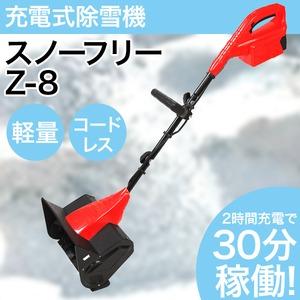 充電式除雪機 スノーフリー Z-8 - 拡大画像