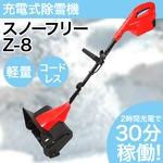充電式除雪機 スノーフリー Z-8