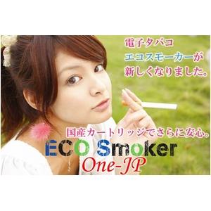 【電子タバコ】エコスモーカー ECO Smoker ONE-JP - 拡大画像