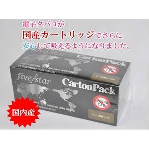 【電子タバコ】FIVE STARカートリッジ ノーマル味 カートンパック - 拡大画像