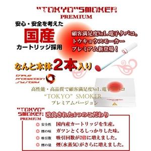 【電子たばこ】トウキョウスモーカープレミアムLS-5730 本体 - 拡大画像