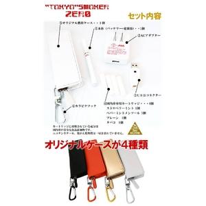 【電子タバコ】トウキョウスモーカー(東京スモーカー)ゼロ TS-ZERO本体+ケース(白)セット - 拡大画像