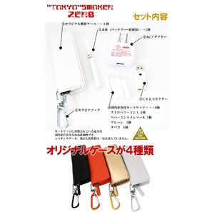【電子タバコ】トウキョウスモーカー(東京スモーカー)ゼロ TS-ZERO本体+ケース(オレンジ)セット - 拡大画像