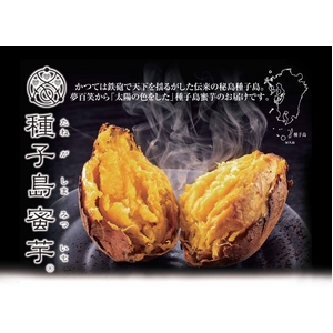 種子島産 蜜芋5kgセット  - 拡大画像