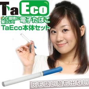 電子タバコ「TaEco」スタンダード(8点セット/カートリッジ15個) - 拡大画像