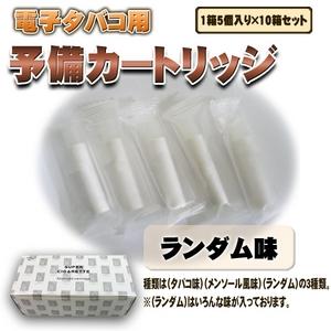 【電子タバコ】 スーパーシガレット 交換用 カートリッジ50個セット ランダム(いろんな味) - 拡大画像