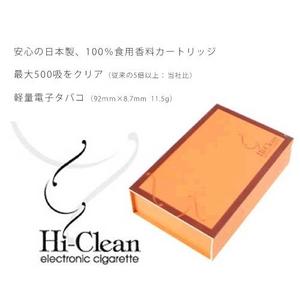 次世代電子タバコ「Hi-Clean」本体セット|日本製カートリッジ仕様 - 拡大画像
