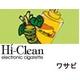 次世代電子タバコ「Hi-Clean」専用交換カートリッジ10本セット ワサビ - 縮小画像1