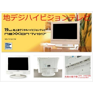 19V型地上波デジタルハイビジョン液晶テレビ nexxion(ネクシオン) WS-TV1917W ピアノホワイト - 拡大画像