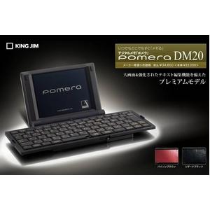 デジタルメモ「ポメラ」 DM20(リザードブラック) - 拡大画像