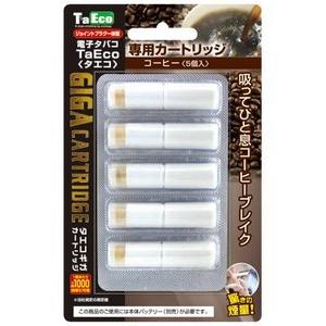 「TaEco」(タエコ)専用交換ギガカートリッジ(コーヒー)5本入り - 拡大画像