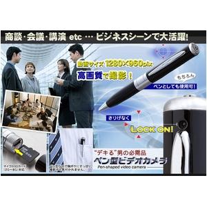 【ペン型】盗撮厳禁・会議やビジネスシーンで使える 小型ビデオカメラ - 拡大画像