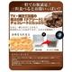 【チョコレートダイエット】チアチョコリッチ クーベルチュールチョコを使用 - 縮小画像5