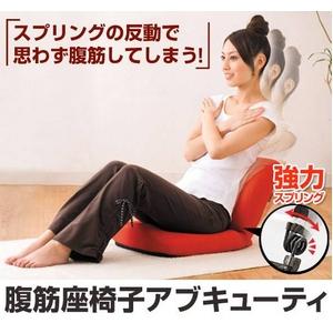 腹筋座椅子 アブキューティー レッド - 拡大画像
