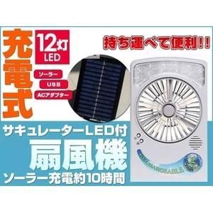 【訳あり・箱潰れ品】充電式扇風機 LEDライト12灯 ポータブルファン ソーラー充電AC充電USB充電可能 - 拡大画像