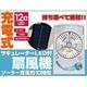 【訳あり・箱潰れ品】充電式扇風機 LEDライト12灯 ポータブルファン ソーラー充電AC充電USB充電可能 - 縮小画像1