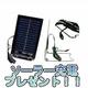 【訳あり・箱潰れ品】充電式扇風機 LEDライト12灯 ポータブルファン ソーラー充電AC充電USB充電可能 - 縮小画像6