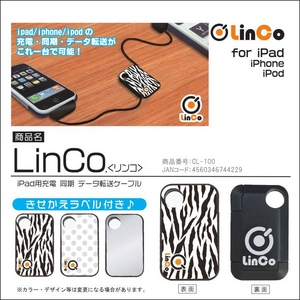 iPad用充電・同期・データ転送ケーブル「LinCo(リンコ)」/iPhone・iPodにも!×2個セット - 拡大画像
