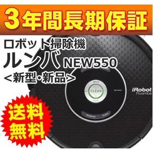 自動掃除機 iRobot(アイロボット) 新型ルンバ 550 【新品未使用・3年保証】 - 拡大画像