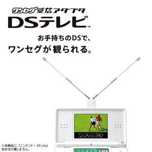 ワンセグ受信アダプタ DSテレビ - 拡大画像