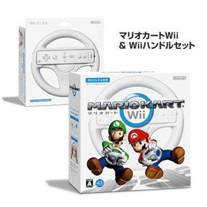 マリオカートWii&Wiiハンドルセット - 拡大画像