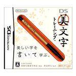 DS美文字トレーニング(専用タッチペン『美文字筆』1本同梱)