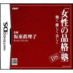 「女性の品格」塾DS - 拡大画像