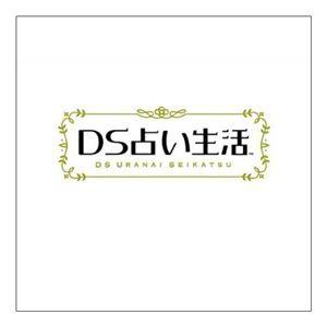 DS占い生活 - 拡大画像