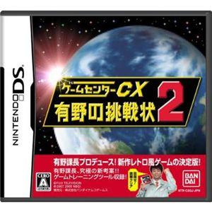 ゲームセンターCX 有野の挑戦状2 - 拡大画像
