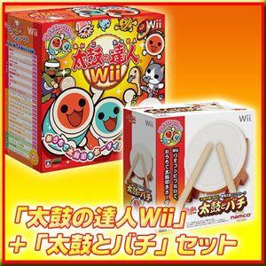 「太鼓の達人Wii」+「太鼓とバチ」セット - 拡大画像