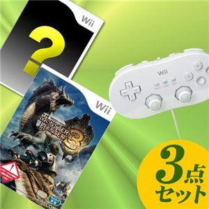 超特価!Wiiモンハントライ+シークレットWiiソフト+クラシックコントローラー - 拡大画像