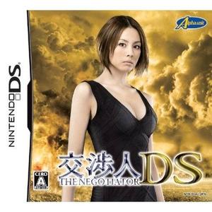 ニンテンドーDS 交渉人DS - 拡大画像