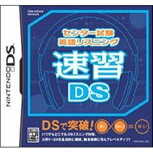 ニンテンドーDS センター試験 英語リスニング 速習DS - 拡大画像