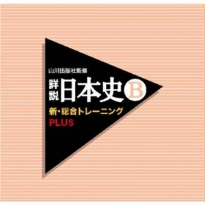 ニンテンドーDS 山川出版社監修 詳説日本史B 新・総合トレーニングPLUS - 拡大画像