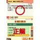 ニンテンドーDS 山川出版社監修 詳説日本史B 新・総合トレーニングPLUS - 縮小画像5