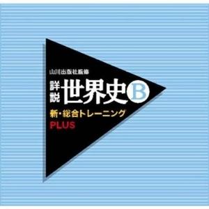 ニンテンドーDS 山川出版社監修 詳説世界史B 新・総合トレーニングPLUS - 拡大画像