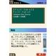 ニンテンドーDS 山川出版社監修 詳説世界史B 新・総合トレーニングPLUS - 縮小画像2