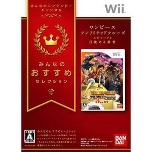 Nintendo(任天堂) Wii おすすめセレクション ワンピース 目覚める勇者&シークレットソフト1本 - 拡大画像