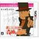 任天堂 3DS レイトン教授と奇跡の仮面 - 縮小画像1