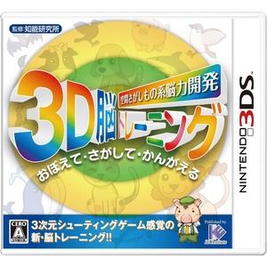 任天堂 3DS 空間さがしもの系 脳力開発 3D脳トレーニング - 拡大画像