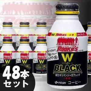 Wブラック炭焼焙煎ブレンド(無糖) 285mlボトル缶×48本 - 拡大画像