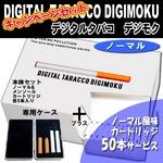 デジタルタバコ デジモク DIGITAL TABACCO DIGIMOKU【カートリッジ ノーマル味50個 特別セット】